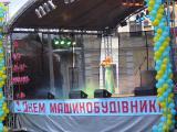 """Альбом Уманчанки """"День машиностроителя"""""""