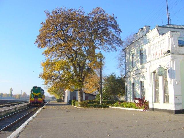 Далёкий старенький вокзал
