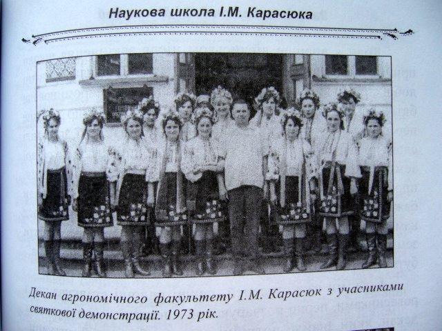 І.М.Карасюк з учасниками святкової демонстрації