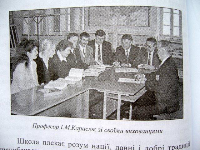 Школа Карасюка