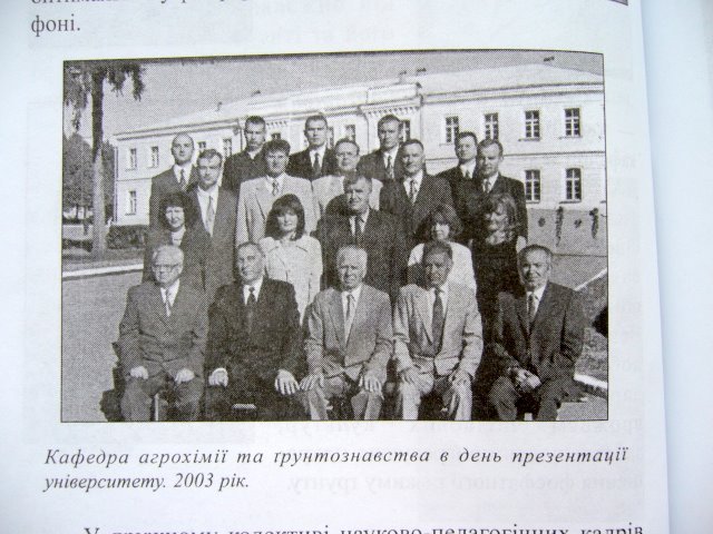 Кафедра агрохімії 1