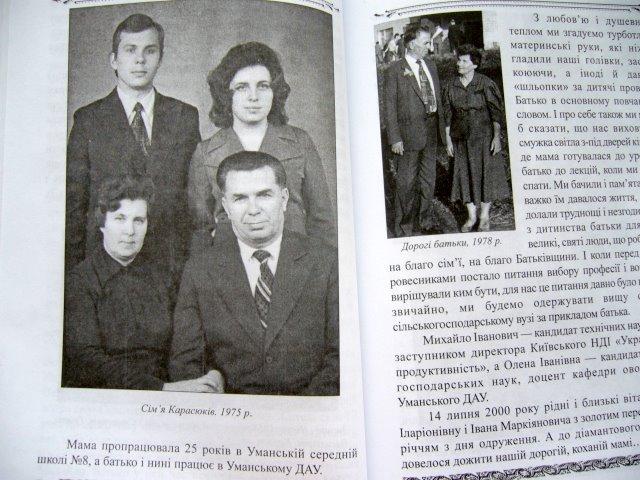 """Сім""""я Карасюків"""