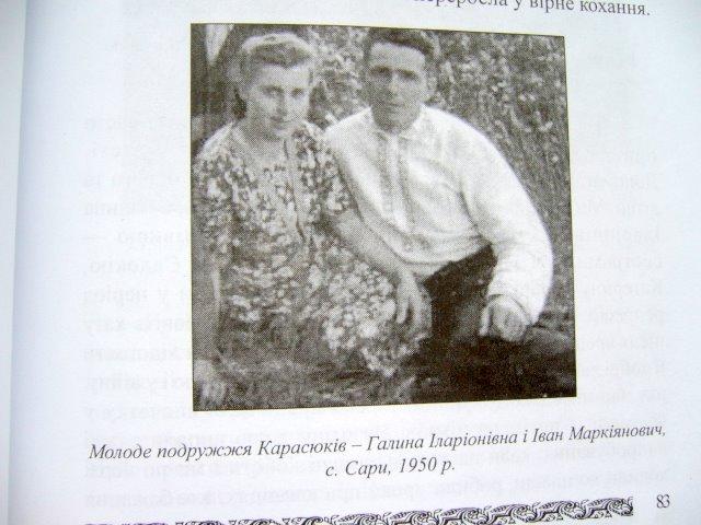 """Сім""""я Карасюків 4"""