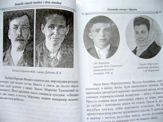 Батьки І.М.Карасюка
