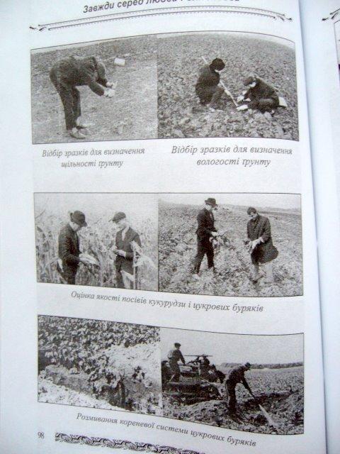 Наукові дослідження І.М.Карасюка